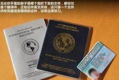 办本国际驾照畅行200余国?不能代替国内驾照